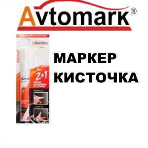 """AVTOMARK"" кисть + маркер"