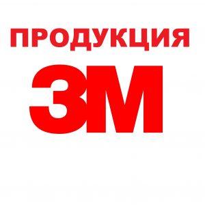 """продукция """"3М"""" ,""""SIA"""""""