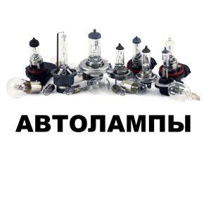 АВТОЛАМПЫ , КСЕНОН